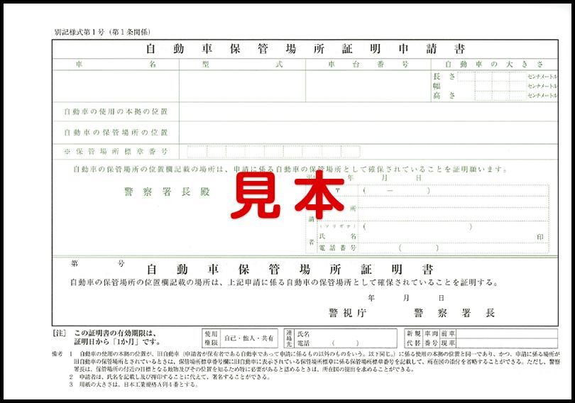 軽自動車の住所変更・車庫証明・名義変更を代行い …
