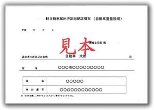 軽自動車届出済証返納証明書